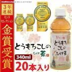 とうもろこしのひげ茶 とうもろこし茶 韓国 340ml 20本 コーン茶 ペットボトル アイリスオーヤマ カロリーゼロ カフェインゼロ