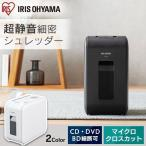 シュレッダー 家庭用 業務用 静か 超静音 マイクロカット P4HMS アイリスオーヤマ