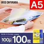 ラミネートフィルム ラミネーター A5 A5サイズ 100マイクロメートル LZ-A5100 (100枚入り) アイリスオーヤマ