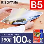 ラミネートフィルム ラミネーター B5 B5サイズ 150マイクロメートル LZ-5B5100 (100枚入り) アイリスオーヤマ