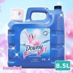 ダウニー メキシコダウニー  8.5L アロマフローラル 柔軟剤 Downy 液体柔軟剤 柔軟仕上げ