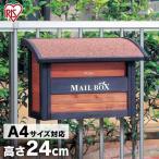 ポスト 郵便受け 郵便ポスト おしゃれ 木製 壁掛け メールボックスMG-32 アイリスオーヤマ