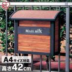 ポスト 宅配ボックス おしゃれ 戸建 郵便ポスト 壁掛け MG-42 アイリスオーヤマ