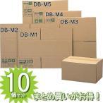 段ボール 引越し 10個セット ダンボールボックス(容量48L) DB-M5 (取手付き)(幅55×奥行40×高さ24.6 /  箱 梱包材 / アイリスオーヤマ)