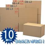 段ボール 引越し 10個セット ダンボールボックス(容量63L) DB-L1 (取手付き)(幅60×奥行35×高さ33/ 箱 梱包材/アイリスオーヤマ)