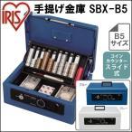 手提げ金庫(B5サイズ) SBX-B5 ブルー・グレー(金庫 小型/アイリスオーヤマ)