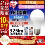 LED電球 E26 LDA3N-H-3T1・LDA3L-H-3T1 アイリスオーヤマ