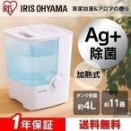 加湿器 アロマ 加熱式 SHM-4LU-G ホワイト/グリーン アイリスオーヤマ