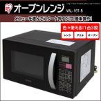 オーブンレンジ 電子レンジ シンプル 調理器具 アイリスオーヤマ VAL-16T-B 一人暮らし