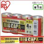 アルカリ乾電池 BIG CAPA 長寿命・大容量タイプ 単1形4本パック アイリスオーヤマ【メール便】