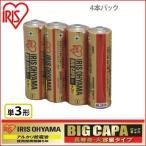 アルカリ乾電池 BIG CAPA 長寿命・大容量タイプ 単3形4本パック アイリスオーヤマ【メール便】