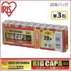 アルカリ乾電池 BIG CAPA 長寿命・大容量タイプ 単3形20本パック アイリスオーヤマ【メール便】