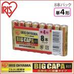 アルカリ乾電池 BIG CAPA 長寿命・大容量タイプ 単4形8本パック アイリスオーヤマ【メール便】