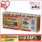 アルカリ乾電池 BIG CAPA 長寿命・大容量タイプ 単4形20本パック アイリスオーヤマ【メール便】