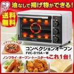 Yahoo!アイリスプラザ Yahoo!店オーブン アイリスオーヤマ ノンフライ コンベクション  FVC-D15A−W (応援セール)