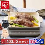 IHコンロ IH調理器 卓上 IHクッキングヒーター 焼き肉プレート・なべセット IHC-T51S-B アイリスオーヤマ