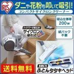 ショッピングふとん 掃除機SALE サイクロン コンパクトサイクロンクリーナー 布団ヘッド IC-C100TF-S アイリスオーヤマ 布団掃除機 キャニスター ノズル
