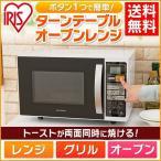 ショッピング電子レンジ 電子レンジ オーブンレンジ シンプル ターンテーブル オーブン トースト 調理器具 アイリスオーヤマ 一人暮らし