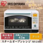 (セール)電子レンジ オーブン グリル スチームオーブンレンジ MS-2401 アイリスオーヤマ シンプル 一人暮らし