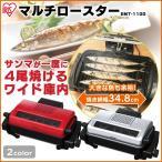 魚焼き器 ロースターグリル 両面 フィッシュロースター マルチロースター EMT-1100-R アイリスオーヤマ 家庭用:予約品