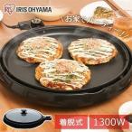 ホットプレート フッ素コーティング 丸型 アイリスオーヤマ 焼肉 コンパクト