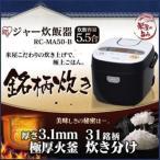 タイムセール!炊飯器 5合炊き 炊飯ジャー 米屋の旨み 銘柄炊き ジャー炊飯器 5.5合 RC-MA50-B アイリスオーヤマ
