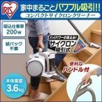 掃除機SALE サイクロンクリーナー サイクロン掃除機 IC-C100-W アイリスオーヤマ 強力 吸引 軽量 限定数量超特価(あすつく)