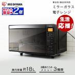 電子レンジ アイリスオーヤマ シンプル フラット 一人暮らし 本体 ミラーガラス IMB-FM18