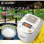 炊飯器 3合 IH アイリスオーヤマ 一人暮らし 米屋の旨み IH ジャー炊飯器 炊飯ジャー ERC-IB30-W