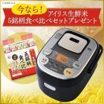 ショッピング炊飯器 銘柄炊き炊飯器 炊飯器 3合 米屋の旨み 銘柄炊きIHジャー炊飯器3合 RC-IB30-B ブラック アイリスオーヤマ(iris_coupon)