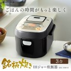 アイリスオーヤマ 銘柄炊き IHジャー炊飯器 RC-IE30-B 炊飯器