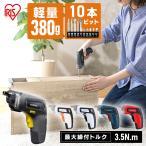 電動ドライバー 安い 小型 充電式電動ドライバー LEDライト 電動ドリル アイリスオーヤマ