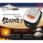 炊飯器 1升 10合 アイリスオーヤマ マイコン式 一人暮らし 炊飯ジャー  米屋の旨み 銘柄炊き ジャー炊飯器  RC-MB10-B