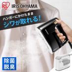 アイリスオーヤマ 衣類用スチーマー IRS-01 ホワイトシルバー 1台