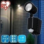 アイリスオーヤマ AC式センサーライト 1灯 昼白色 LSL-ACSN-400