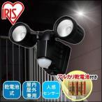 P14倍以上!センサーライト LED 防犯灯 人感センサー 屋外 乾電池 乾電池式センサーライト 2灯式 アイリスオーヤマ 玄関照明 玄関灯