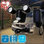防犯灯 LED 人感センサー 屋外 ソーラー式センサーライト 2灯式 アイリスオーヤマ 玄関照明 玄関灯