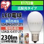 LED電球 E17 昼白色相当 電球色相当 広配光 LDA2N-G-E17-2T1・LDA2L-G-E17-2T1 アイリスオーヤマ 限定数量超特価