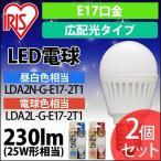 LED電球 E17 昼白色相当 電球色相当 同色2個セット 広配光 LDA2N-G-E17-2T1・LDA2L-G-E17-2T1 アイリスオーヤマ 限定数量超特価
