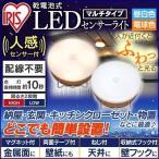 センサーライト LED 乾電池 人感 おまけ付き 乾電池式屋内センサーライト マルチタイプ BSL40MN-U・BSL40ML-U アイリスオーヤマ 玄関灯