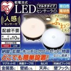 センサーライト 屋内 乾電池式 人感 防犯 マルチタイプ BSL40MN-M・BSL40ML-M アイリスオーヤマ 玄関灯 LED 乾電池付き