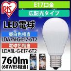 LED電球 E17 昼白色相当 電球色相当 広配光60W相当 アイリスオーヤマ 格安電球