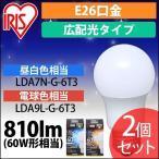 電球 LED アイリスオーヤマ LED電球 おしゃれ E26 広配光 60W 昼白色 LDA7N-G-6T3 電球色 LDA9L-G-6T3 2個セット