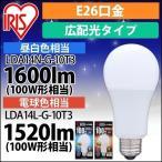 LED電球 E26 LEDライト 電気 照明器具 天井 100W 広配光 昼白色 LDA14N-G・電球色 LDA14L-G アイリスオーヤマ 格安電球(あすつく)