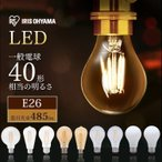 LED電球 LEDフィラメント電球 E26 40W形相当 非調光 昼白色(485lm) LDA4N-G・電球色(485lm) LDA4L-G アイリスオーヤマ 格安電球(あすつく)