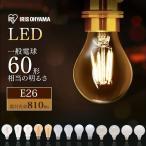 LED電球 LEDフィラメント電球 E26 60W形相当 非調光 昼白色(810lm) LDA6N-G・電球色(810lm) LDA6L-G アイリスオーヤマ 格安電球(あすつく)