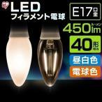 (セール)LED電球 LEDフィラメント電球 E17 40W形相当 非調光 昼白色(450lm) LDC4N-G-E17・電球色(450lm)アイリスオーヤマ(あすつく)