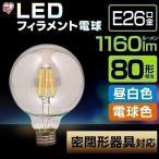 ショッピングボール LEDフィラメント電球 ボール球タイプ LED電球 E26  80形相当 LDG9-G-FC アイリスオーヤマ