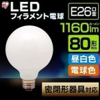 ショッピングボール LEDフィラメント電球 ボール球タイプ LED電球 E26  80形相当 LDG9-G-FW アイリスオーヤマ