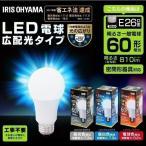 Yahoo!アイリスプラザ Yahoo!店電球 LED アイリスオーヤマ E26 広配光タイプ おしゃれ 照明 インテリア LED電球 60形相当 LDA7D-G-6T4 LDA7N-G-6T4 LDA8L-G-6T4